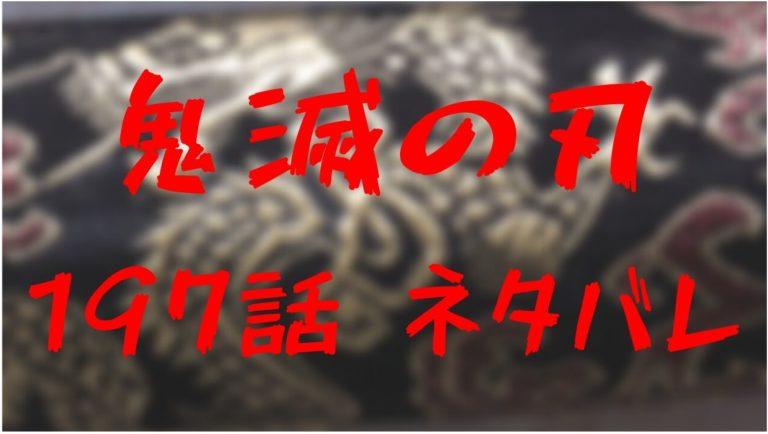 鬼滅の刃 ネタバレ 197話