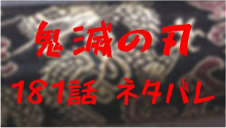 鬼滅の刃 ネタバレ 181話