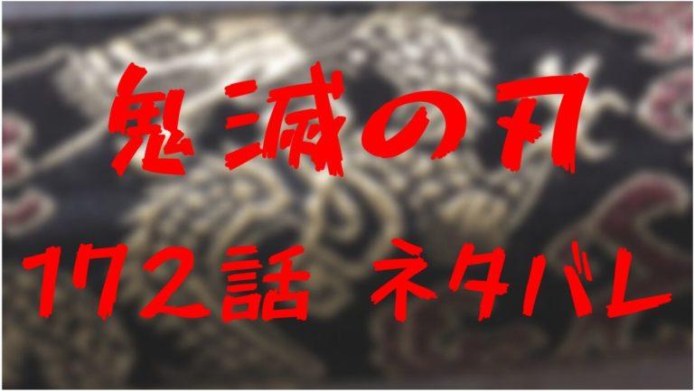鬼滅の刃 ネタバレ 172話