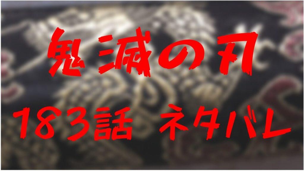 鬼滅の刃 ネタバレ 183話