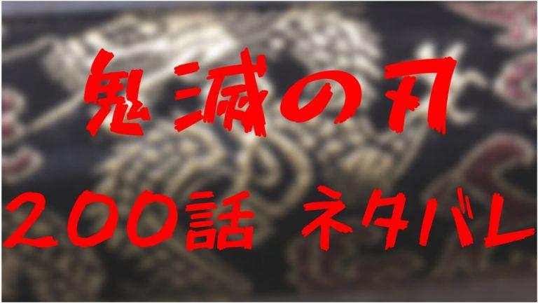 鬼滅の刃 ネタバレ 200話