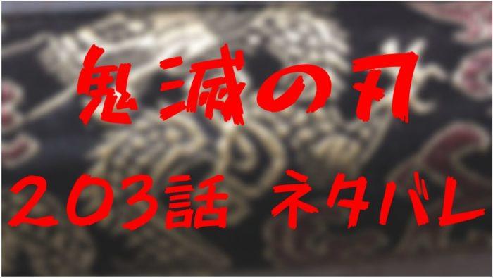 鬼滅の刃 ネタバレ 203話